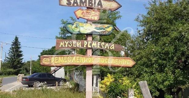 ремесленное поселение Самбия